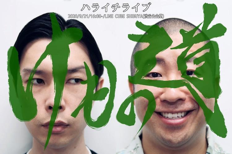 ハライチ、トーク&ネタ届けるライブ「けもの道」開催