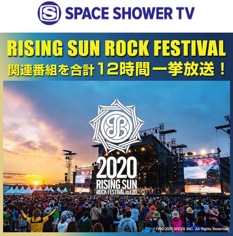 【スペースシャワーTV RSR関連番組合計12時間一挙放送!】今年の開催は残念ながら断念することとなりましたが、8月14日(金)~16日(日)の3日間、スペースシャワーTVでRISING SUN ROCK FESTIVAL特別企画をオンエア!!詳しくはこちら▶️ #RSR20 #RSR21 #スペシャ