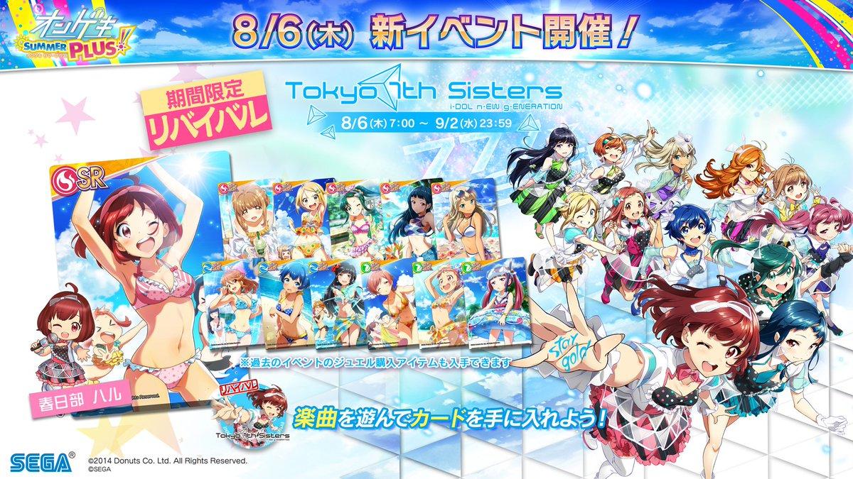 【8/6(木)『Tokyo 7th シスターズ』リバイバルイベント開催!】8/6(木)~9/2(水)の期間で、「ナナシス」イベントを復刻開催!前回ジュエル交換できたカードが再販売される他、夏にぴったりな「777☆夏合宿」カードを一挙追加!更にミッション第2弾も同時に開始します!