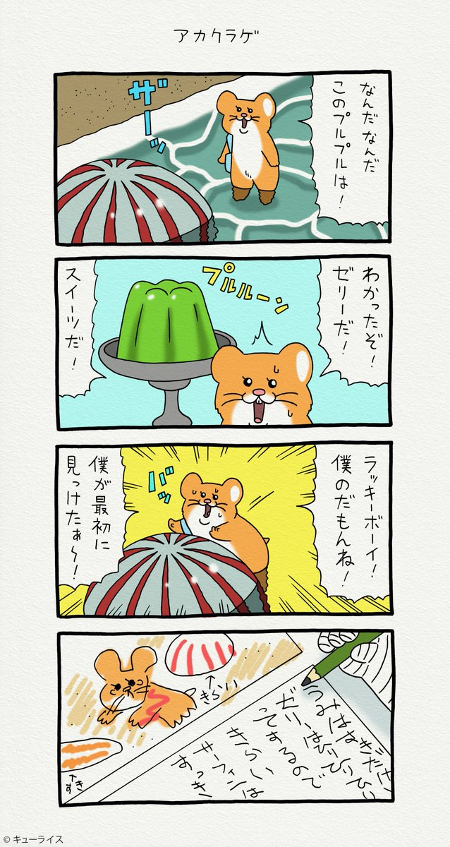 4コマ漫画スキネズミ「アカクラゲ」スキネズミの第2弾スタンプ発売中!→#スキネズミ