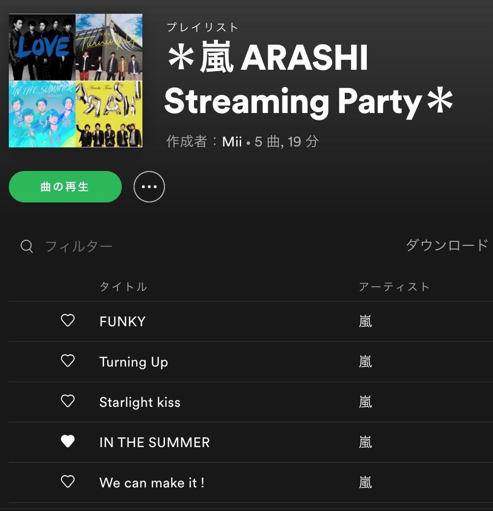 ストリーミング応援企画【Cheer wildly for #ARASHI #Streaming_party】に乗ってみます。サブスクで「5曲プレイリスト作成」でエンドレス再生ってことで私はこれ⬇️なにコレ超気持ちいい♬#嵐 FUNKY / Turning Up / Starlight kiss / IN THE SUMMER / We can make it!