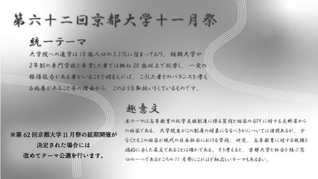 【11月祭統一テーマ決定】第62回京都大学11月祭の統一テーマが決定しました!本年度のテーマは、