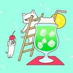Image for the Tweet beginning: 今日も暑いから、しゅわしゅわクリームソーダで一息つきましょう😌  #おこねこ #クリームソーダ #梅雨明け #真夏日 #暑い #夏本番 #猫好きさんと繋がりたい  #イラスト #cat #illustration #昼休み