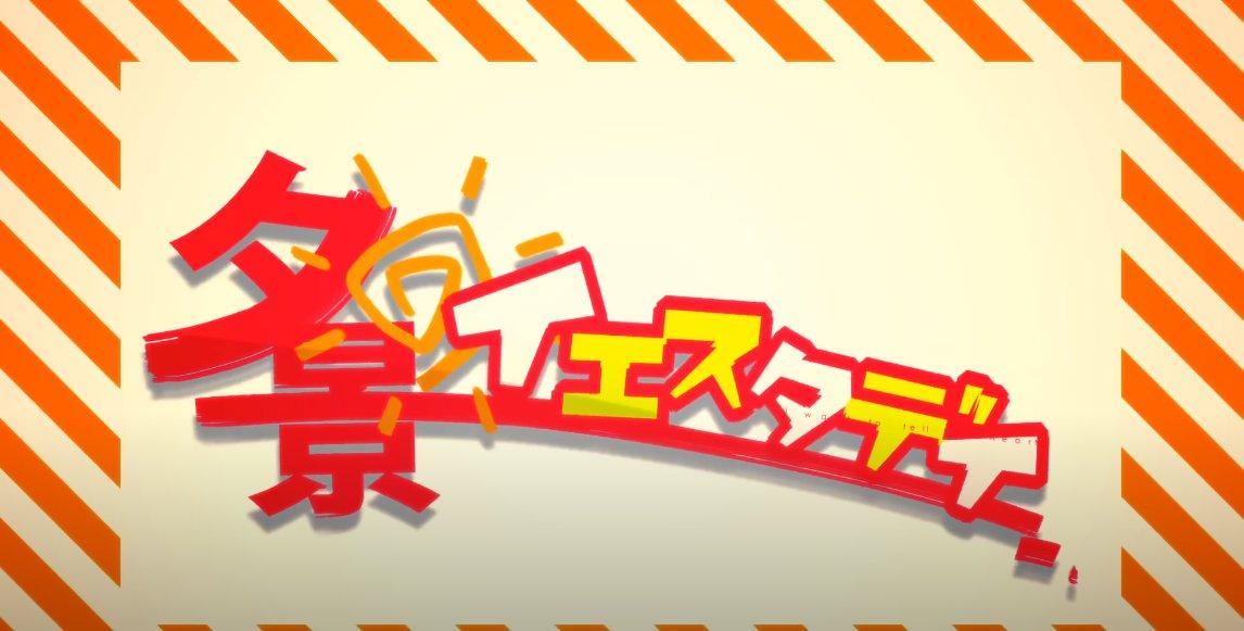 【祝🎉】#ニコニコ動画 で公開中の「#夕景イエスタデイ」MVが、投稿から本日で7年✨たくさんの視聴、コメントありがとうございます🤗カゲプロの映像、楽曲お楽しみ下さい(^_-)-☆ご視聴 : #カゲプロ #カゲロウプロジェクト #Niconico #九ノ瀬遥 #榎本貴音 #ニコ動