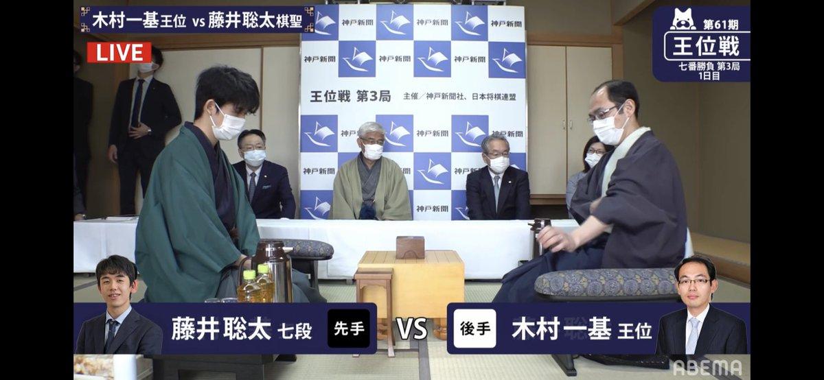 木村王位に藤井棋聖が挑戦する王位戦の第3局が有馬温泉で始まります。藤井棋聖の2連勝と星は偏っていますが、第2局は木村王位が終盤まで優勢でした。この第3局で藤井棋聖が奪取に王手をかけるか、それとも王位が1勝を返すのか?日本中が注目する戦いの幕が上がる…!
