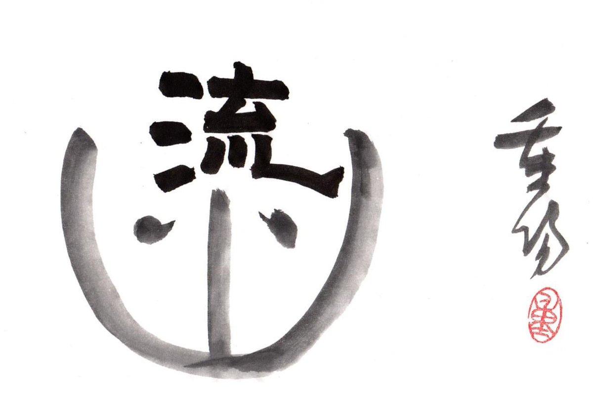 【重陽の一日一善 ーHATAIー】  流火  重陽書  #河野重陽 #書道 #作品 #芸術 #格言 #破体 #八王子 #おしゃれ #癒し #art #隷書 #金文 #漢字 #書道好き #筆 #Japan #calligraphy #書道家 #現代美術 #創作 #銀座 #松本書道会 #表現 #楽しい #書道好きと繋がりたい #8月 #流れる #流火pic.twitter.com/eBsTdCDitH
