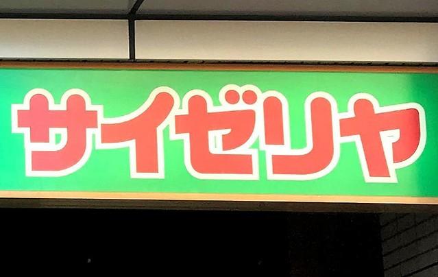 【最高】サイゼリヤに「冷製パスタ」2種類が登場!「パルマ産生ハムとルーコラの冷製パスタ」「カプレーゼ風冷製パスタ」の2種類。あす5日から下旬まで、東京、千葉、兵庫の一部店舗で販売。