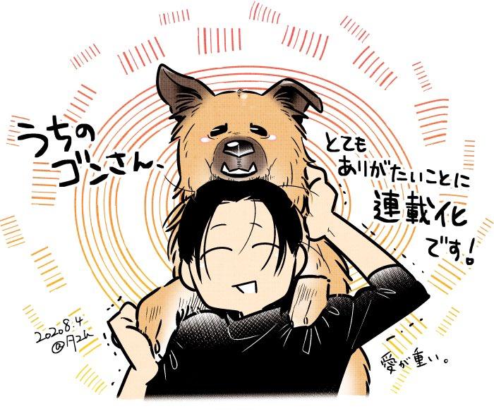 お知らせです。(1/4)我が家の雑種犬ゴンさんのエッセイ漫画ですが、この度、KADOKAWAのコミックブリッジ様にて連載として掲載していただくことになりました。
