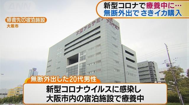 【警備員が発見】大阪市の宿泊施設でコロナ療養中の男性、コンビニへ無断外出男性はマスクをつけていて、店内に滞在した時間も3分ほどだったことから、府は濃厚接触者はいないとしている。