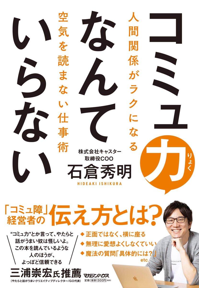 \予約スタート✨/#bosyu 代表石倉の本『コミュ力なんていらない 』の予約がAmazonではじまりました。コミュ障だけど結果をだしてきた石倉の、空気を読まない仕事術をまとめた一冊。ハッシュタグはそのまま👉 #コミュ力なんていらない 帯コメントはGO三浦さんです!