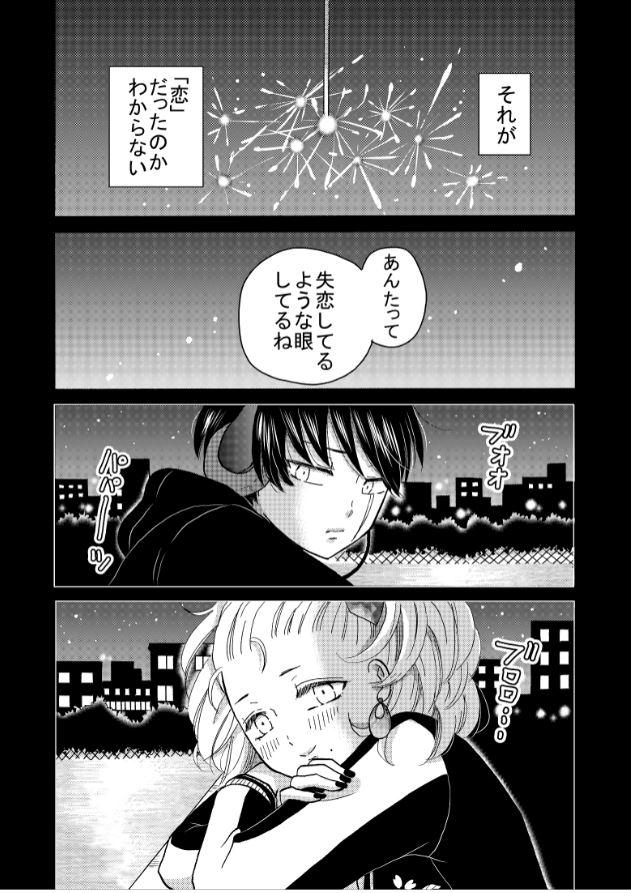 最新話『失恋④』更新しました。 #ヤンガル #ヤンキー君と白杖ガール コミックスもよろしくお願いいたします!→ニコニコ→pixiv→ハック→