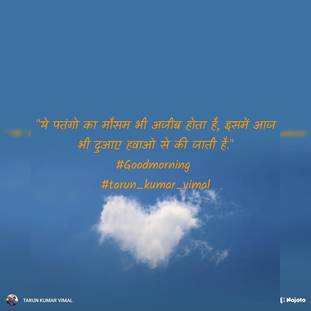 #writersofinstagram #writeraofindia #shayaris #poetry #quote #wordporn #qotd #igwriters  #wordgasm #wordporn #indianwriters #poetsofindia #stories #storytelling #ये  #पतंगो का #मौसम भी #अजीब होता है, इसमें आज भी #दुआए #हवाओ से की जाती है. #tarun_kumar_vimal #tarunkumarvimalpic.twitter.com/izHWR5cjzz