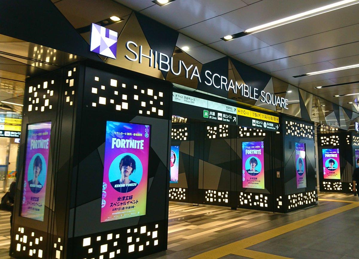 渋谷の本気もご査収ください。#STRAYSHEEP#米津玄師