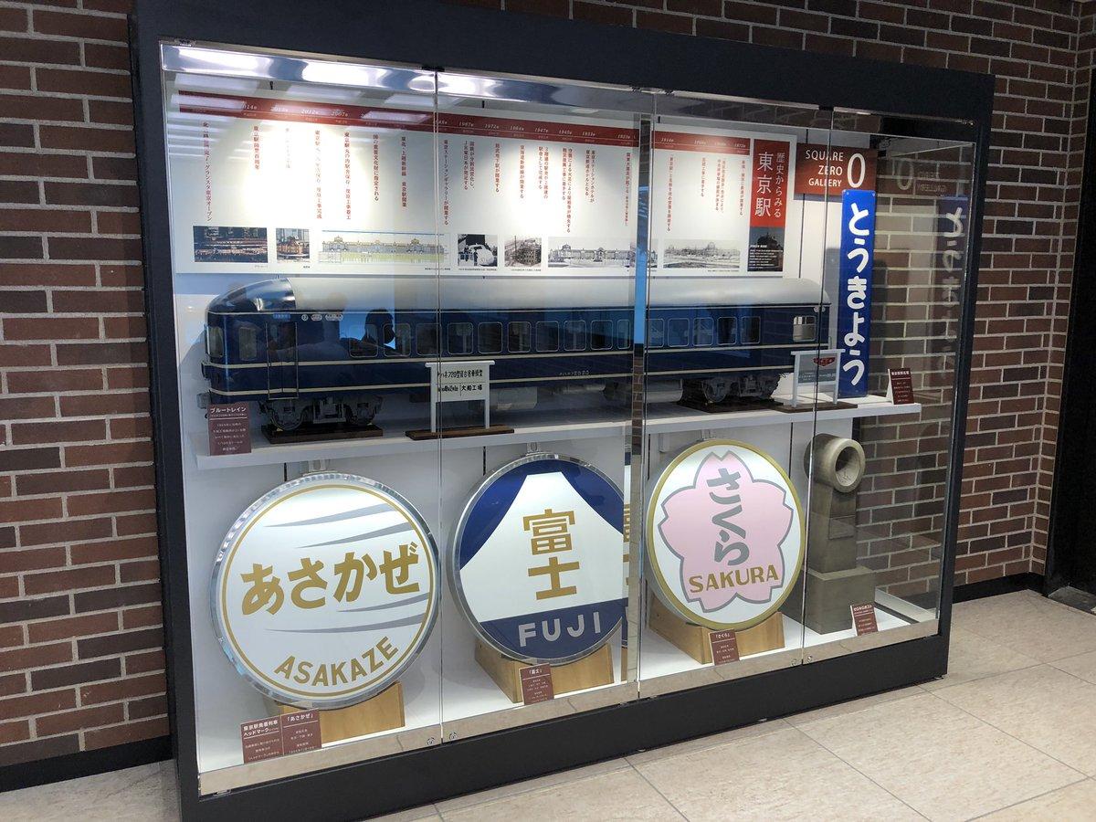 東京駅地下一階にて展示されている20系客車の大きな模型ですが、電車市場にて修繕をさせていただきました。元は昭和40年に国鉄大船工場にて製作された模型です。東京駅にお立ち寄りの際は是非見に行ってみてください!