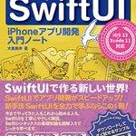 Image for the Tweet beginning: #SwiftUI iPhoneアプリ開発入門ノート、読み終わりました。プログラミング初心者向けではなく、#Swift 経験者向けの本ですね。#Xcode のSwiftUIらしい操作方法を示してくれているのは嬉しい。  SwiftUIでどうやってアプリを作ればいいか、ひと通りわかったので良かったです!