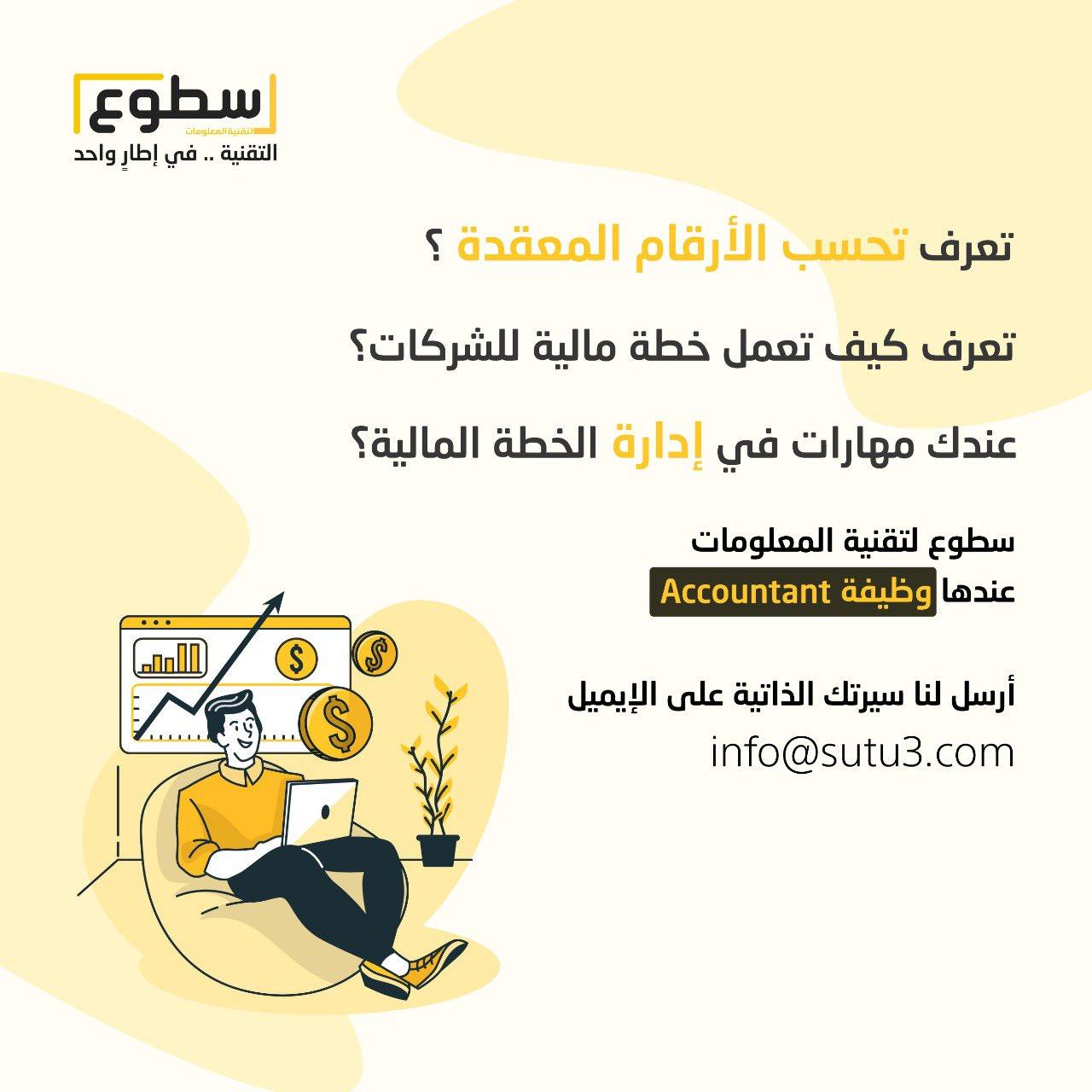 وظيفة ( محاسب ) فى #جدة