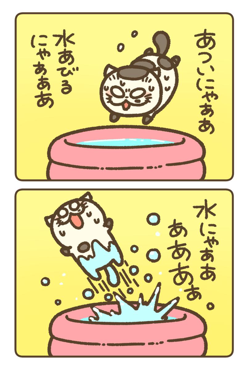 ふくまる猫だもの