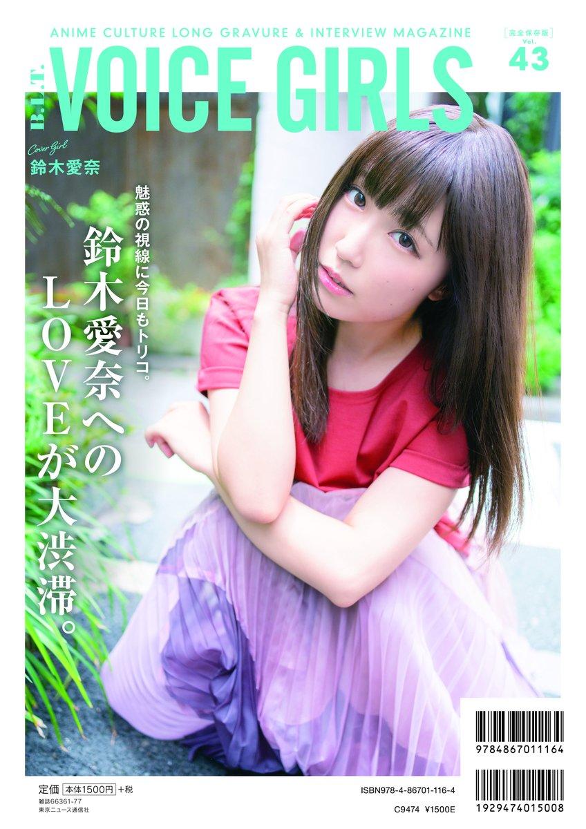 鈴木愛奈が裏表紙を飾るB.L.T. VOICE GIRLS Vol.43がいよいよ来週8/11(火)に発売です!今回は通常版とAmazon限定版で絵柄が異なります🎉左が通常版で右がAmazon限定版です!是非チェックしてくださいね#VG43 #鈴木愛奈