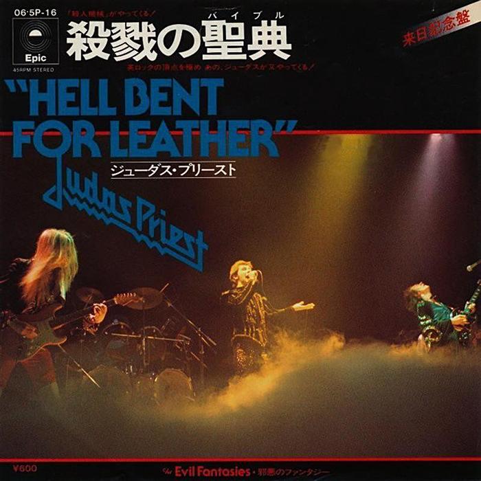 ちょっと休憩...☕#NowPlaying️Judas PriestHell Bent for Leather邦題は『殺戮の聖典(バイブル)』Killing Machineに収録の名曲。プリーストらしい疾走感が最高ですギターソロも好きですね🎸⚡
