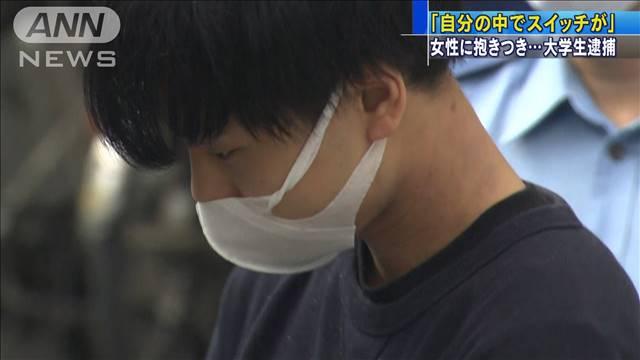 【容疑認める】200m後つけて女性に抱きついたか、大学生の男を逮捕 東京女性に後ろから抱き付いてわいせつな行為をしようとした疑い。男は「自分の中でスイッチが入った」と供述している。