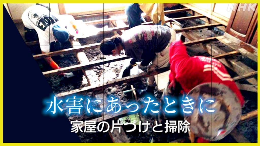 自宅が #水害にあったときに どんな作業が必要か? ✅ 被害状況の写真の撮り方 ✅ 床下の確認方法 ✅ 泥だし・洗浄・乾燥・消毒の方法 ✅ 作業の際の服装などまとめました。ボランティアにも必要な情報です。動画 ▶️ #水害から命を守る