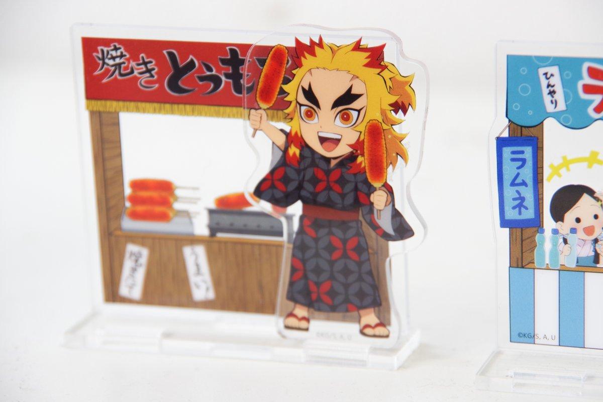 おまつり描き下ろし ランダム組立てアクリルスタンド煉獄杏寿郎からも。映画公開もぜひお楽しみに!#鬼滅の刃