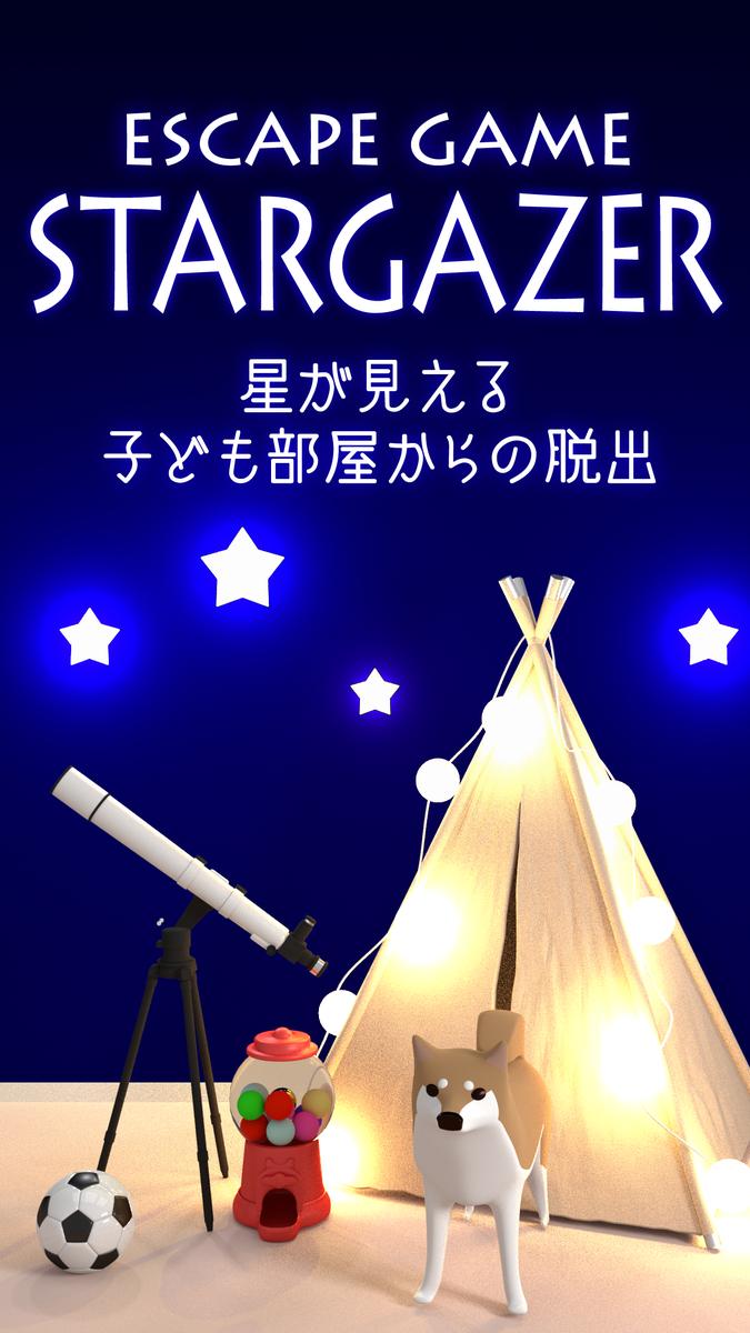 動画でStarCafeご紹介いただきました🙇過去作の星にまつわるゲームはこちらです🌟脱出ゲーム StargazerAndroid版  iOS版 脱出ゲーム 星の研究所(※重いです)Android版 iOS版 #脱出ゲーム