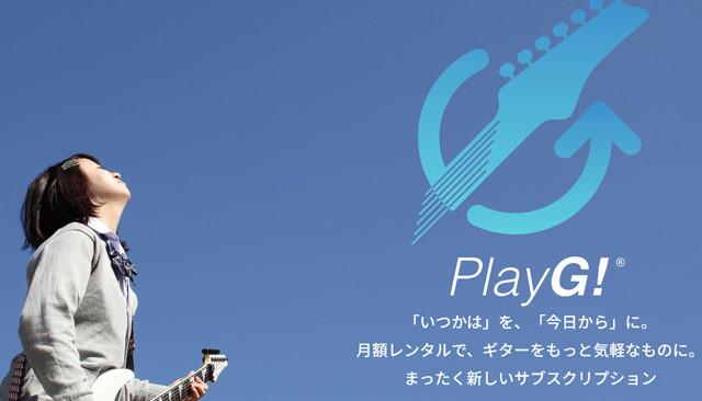 1000RT:【購入も可能】ギターのサブスク「PlayG!」サービス開始プランは3段階。月額2970円から利用可能で、現時点では有名ブランドを含む250モデル以上のギターをラインアップしている。