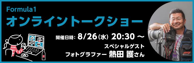 オンライントークショーのご案内! 8/26、20:30~開催します! オンライン飲み会? 皆さんの参加お待ちしております!  https://t.co/nTB29Y8TBY https://t.co/SVDItVNHgL