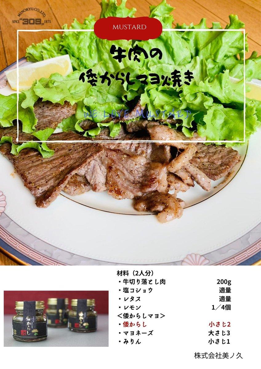 レシピ 牛肉