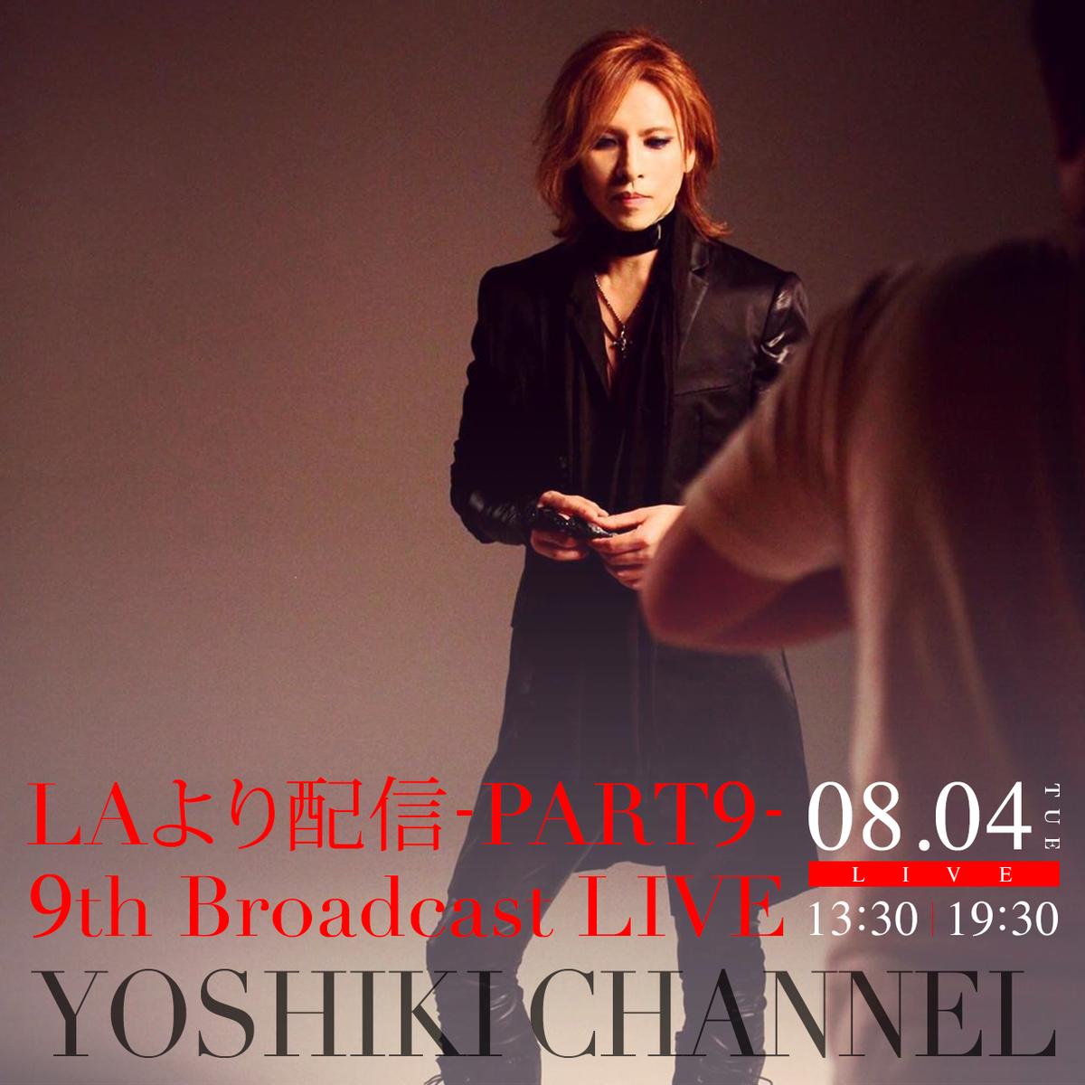 【今夜19:30〜生放送】#YOSHIKI #LAより 配信 -PART9-PART2 19:30の回に #真矢 ( #LUNASEA)が登場Japan → International→ @YoshikiOfficial@331shinya@LUNASEAOFFICIAL