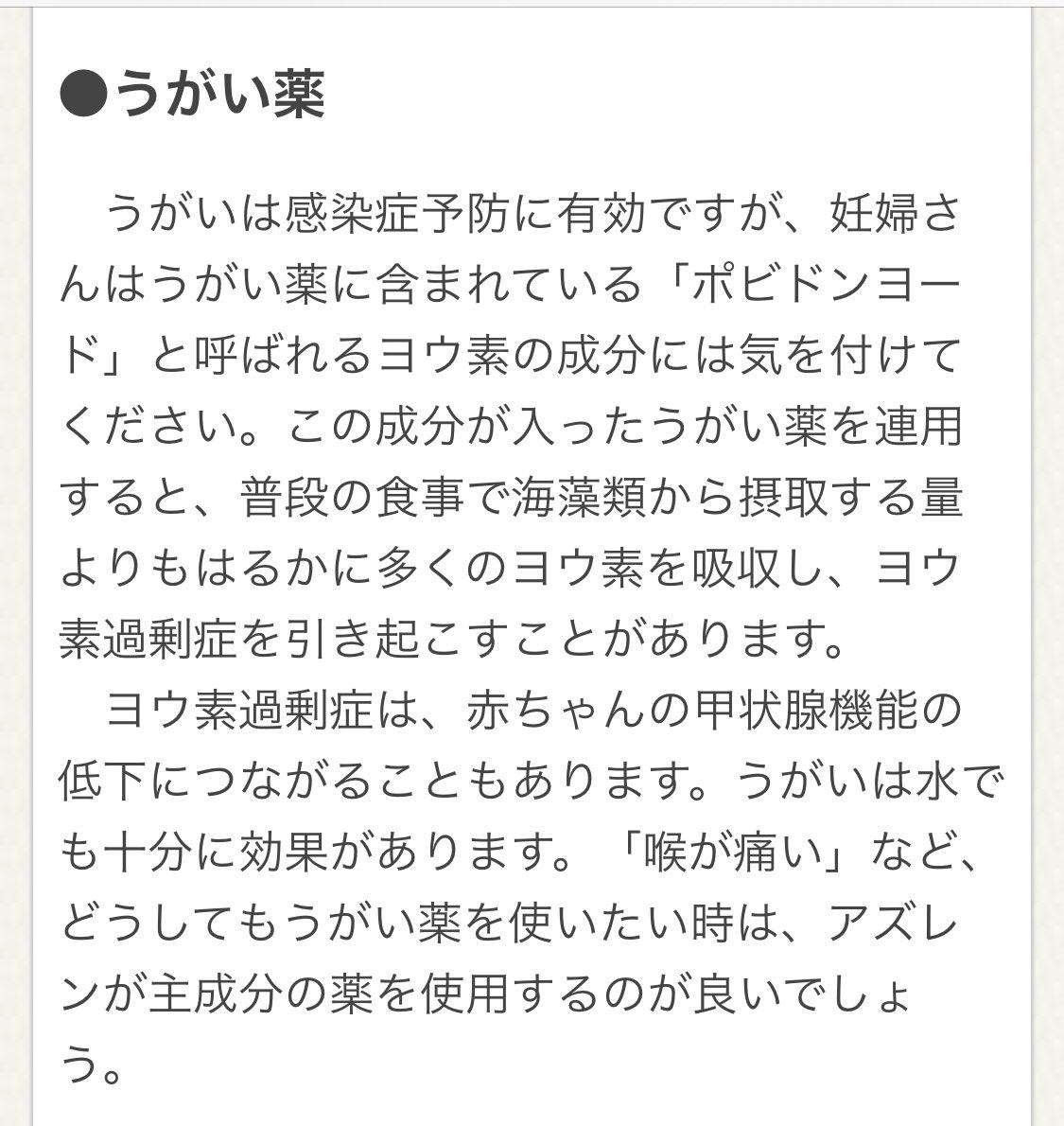 大阪府がコロナ対策にイソジン系うがい薬を勧めたみたいだけど、妊婦さんが何も知らずに使いまくっちゃいそうで怖い気をつけてー!#イソジン #ポビドンヨード#うがい薬