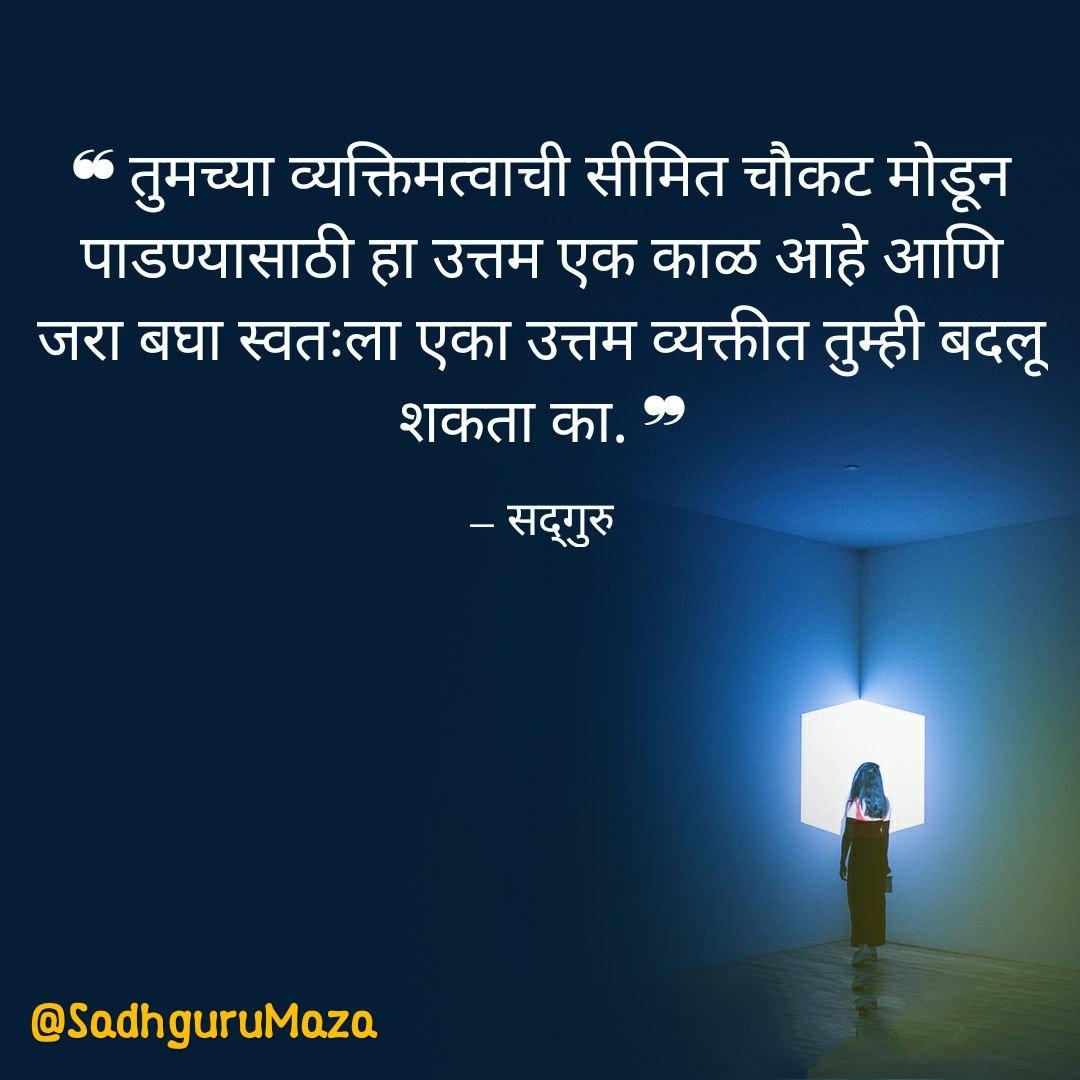 सद्गुरु माझा   ❝तुमच्या व्यक्तिमत्वाची सीमित चौकट मोडून पाडण्यासाठी हा उत्तम एक काळ आहे आणि जरा बघा स्वतःला एका उत्तम व्यक्तीत तुम्ही बदलू शकता का.❞  ~ सद्गुरु  #SadhguruMarathi #SadhguruMaza #MarathiQuotes #SadhguruQuotes #Sadhguru #IshaFoundation #InnerEngineering #Aadiyogipic.twitter.com/tXk5ZWwwJR