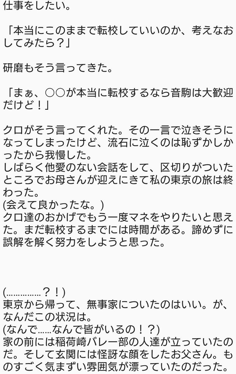 マネージャー 稲荷崎 ハイキュー 小説 夢 『〈HQ〉いいなりマネージャー【稲荷崎/R18】』