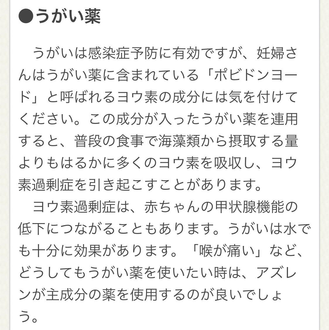 また無責任な話が大阪あたりから出てきたけど、ここは妊婦さんも多いからお知らせしとくね。妊婦さんはポピヨンヨード(主な商品名イソジン)は避けてね。コロナが不安でも飛びついちゃダメよ。薬局のおばちゃんとのお約束ね。