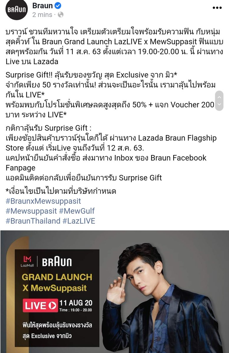 Okay i do some research , i found the brand facebook already and seems thier brand pronouce like brown I need to clam down , i should not buy everything that related to Mewsuppasit , breath in breath out!! #MewSuppasit #mewlions
