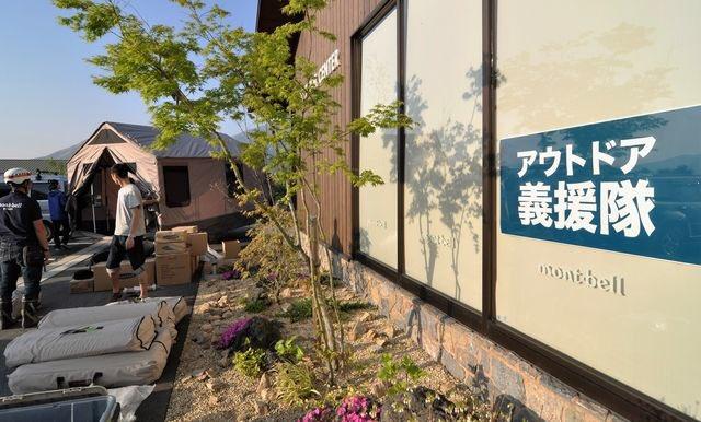 モンベルが熊本地震の際に、全国の店舗からテントを集め、南阿蘇の店舗で無償貸し出しをしたことは九州では有名な話です。過去にも阪神大震災や東日本大震災でもテントや寝袋を被災地に提供する支援活動をしています。