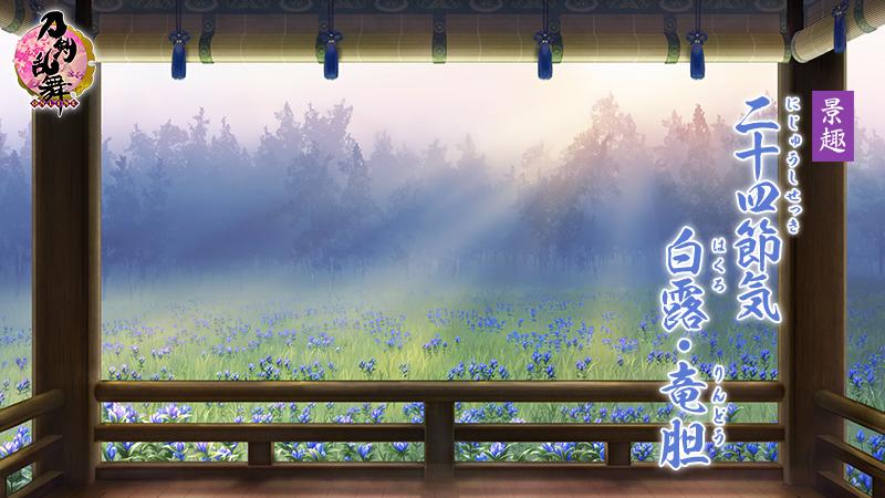 (1/5)【景趣「二十四節気 白露・竜胆」登場】白露の季節の収穫物を集めて交換できる景趣「二十四節気 白露・竜胆(にじゅうしせっき はくろ・りんどう)」が登場いたします。<実施期間>8月4日(火)メンテナンス終了時~11月10日(火)メンテナンス開始前#刀剣乱舞 #とうらぶ