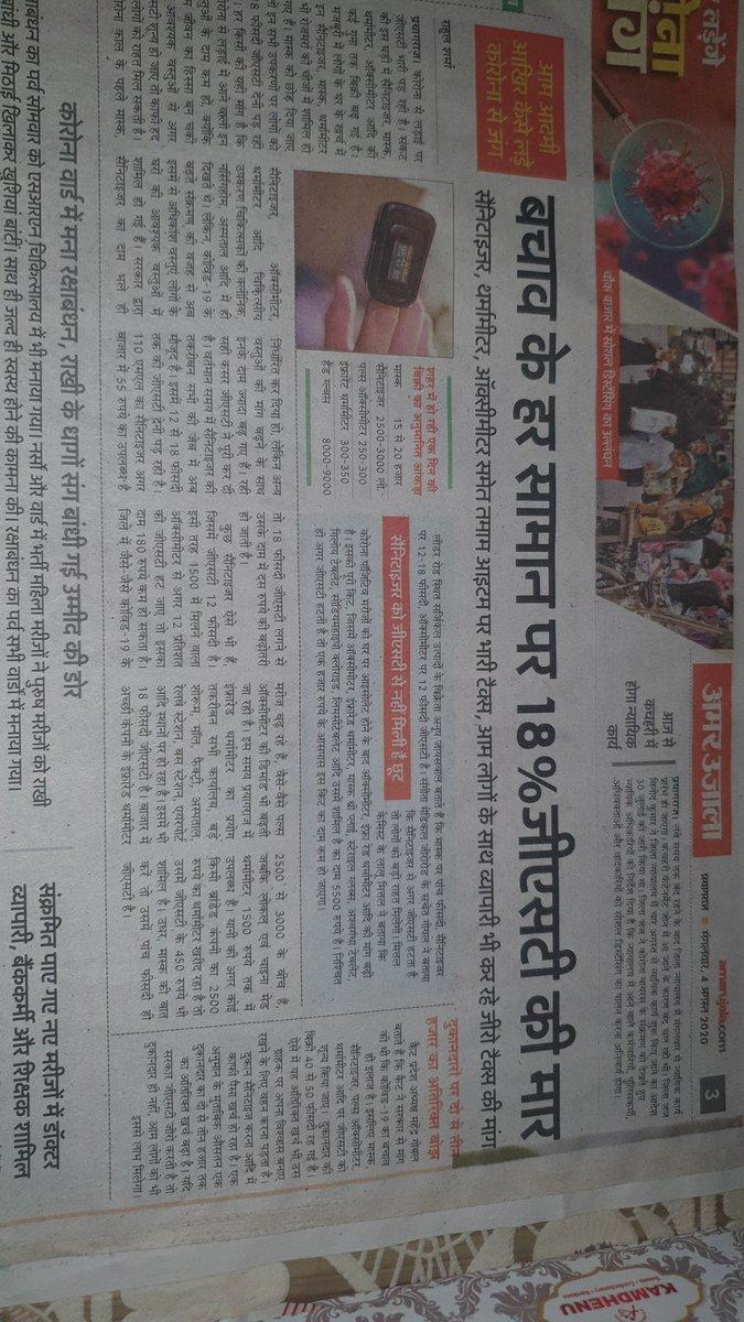 Public bhukhi mar rahi par gst chaiye perfect step @narendramodi ji atleast upse aisi asha nhi thi mjhe pic.twitter.com/k0lROxac0c
