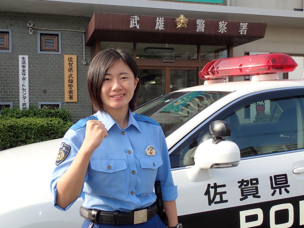 """佐賀県警察 on Twitter: """"【武雄警察署】 👮🏻♂️警察官になろう ..."""