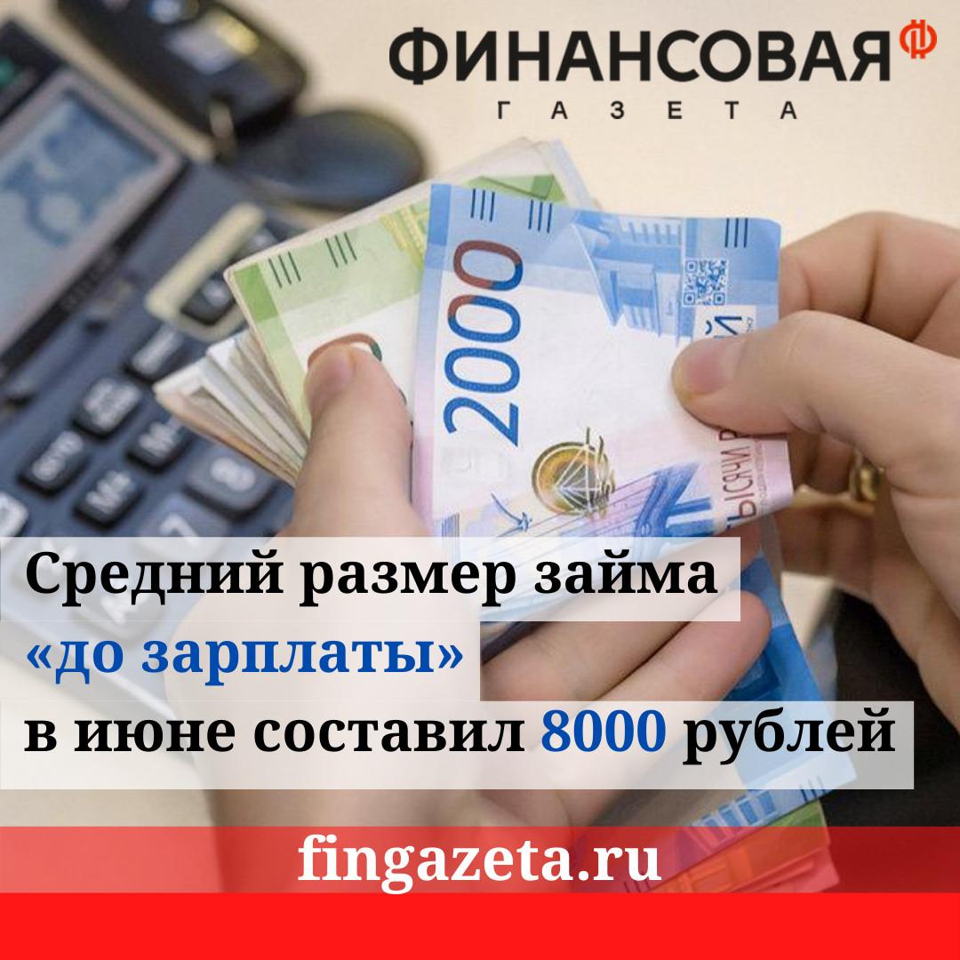 займ до 200000 рублей без отказа