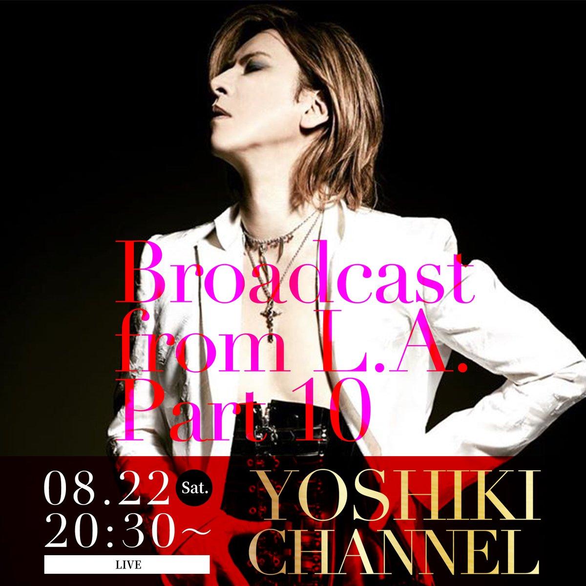 【8/22(Sat)20時30分~生放送決定】#YOSHIKI #LA より配信 -PART10- Japan → International→ @YoshikiOfficial