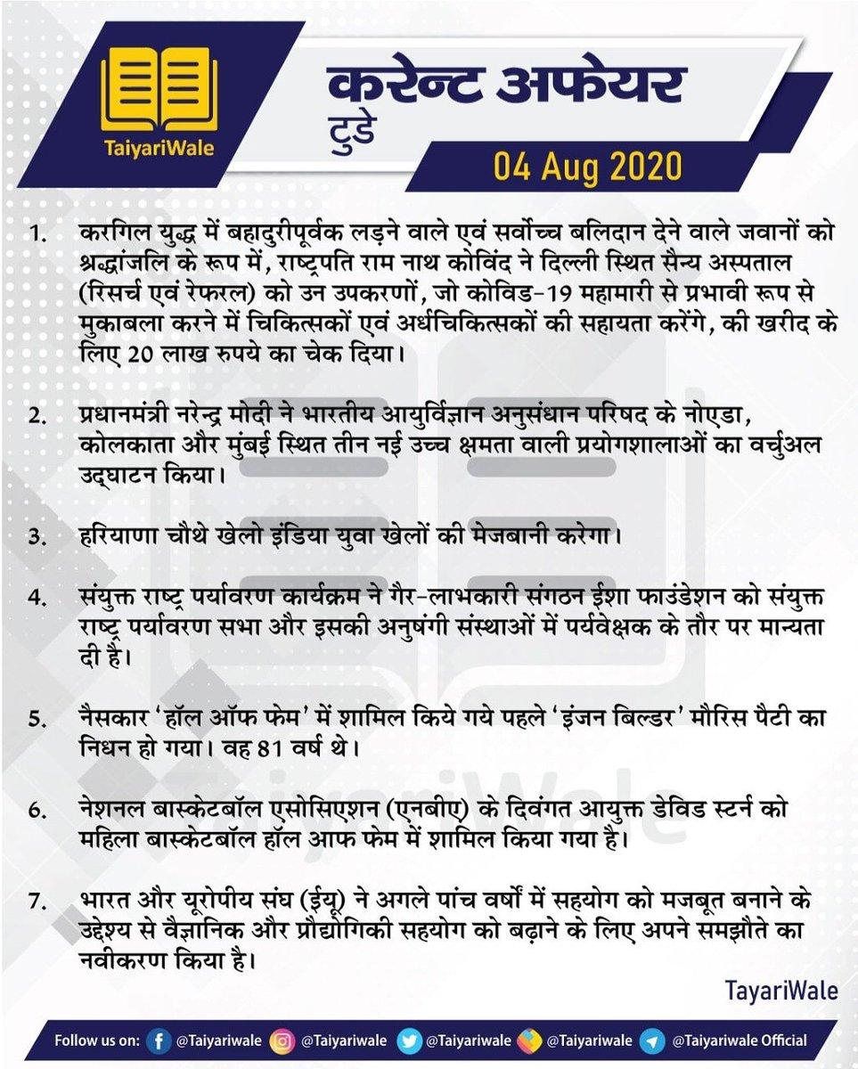 Important Current Affairs Of The Day: Hindi Language  #CurrentAffairs #CA #Headlines #taiyariwale सरकारी नौकरी की तैयारी हमारी जिम्मेदारी YouTube- https://www.youtube.com/c/TaiyariWale Facebook- https://www.facebook.com/Taiyariwale Telegram- https://t.me/taiyariwaleOfficial… Instagram- https://www.instagram.com/taiyariwalepic.twitter.com/tiUiWhJNFV