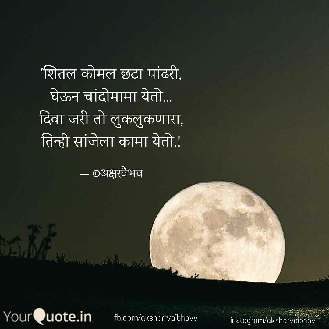 शितल कोमल छटा पांढरी...  . . #म #मराठी #मराठीकविता #चारोळी #चारोळ्या #मराठीविश्व #कवी #शितल  #bestmarathiquotes #marathi #marathiquote #marathiquotes #marathipoems #yqmarathi #marathikavita #marathistatus #marathicharoli #marathipoem #moon #चंद्र #दिवा #yqtaai #कविता #सांजpic.twitter.com/CGB6wx36Dn
