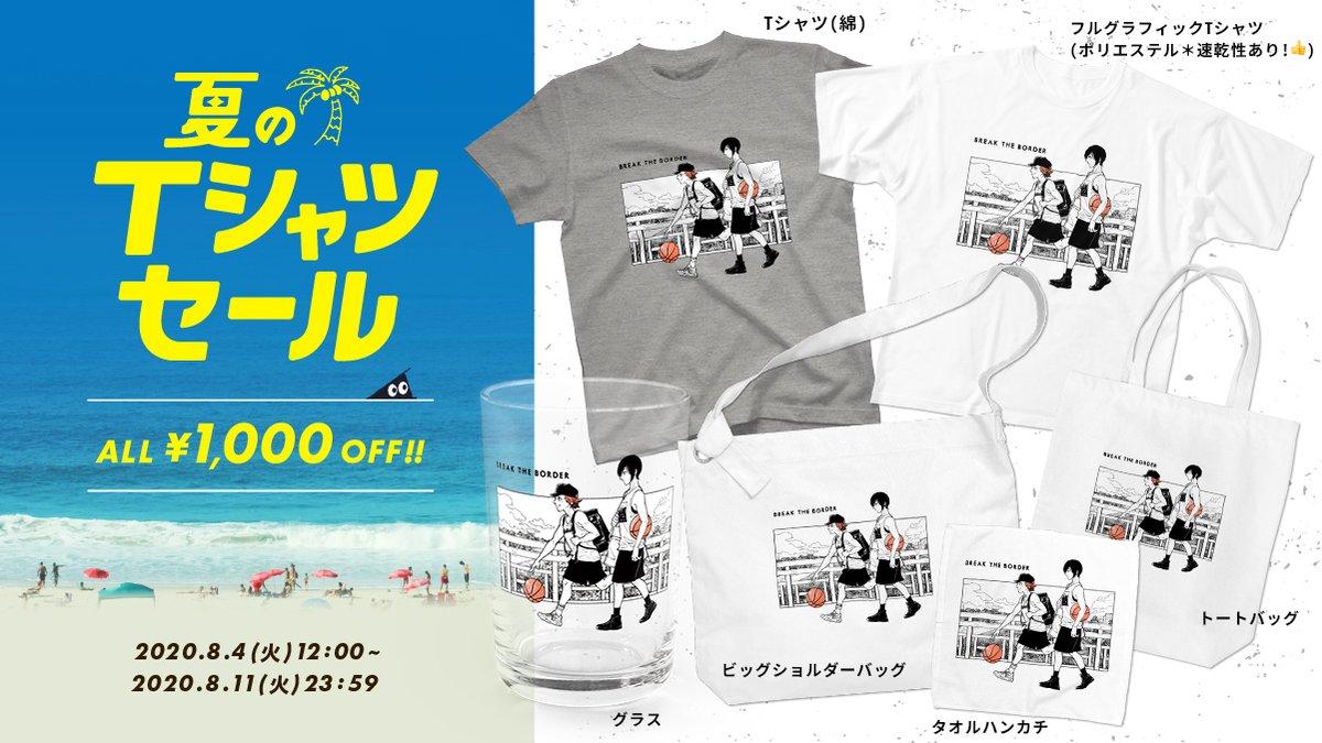 はい、というわけで新たに描き下ろした青と飛鳥グッズリリースしました!11日までTシャツはセールで1000円引きですよ🌴綿Tシャツ(ベースカラー選べます!)と、速乾性ある素材のフルグラTシャツの2種類出しました。雑貨も一緒に。期間中にまだグッズ増える予定です!🦁#SUZURI夏のTシャツセール