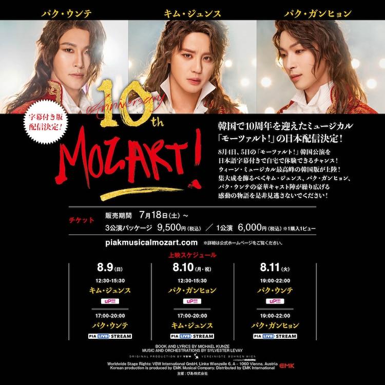 パク・ウンテ、キム・ジュンスら主演「モーツァルト!」韓国公演を日本語字幕付で配信