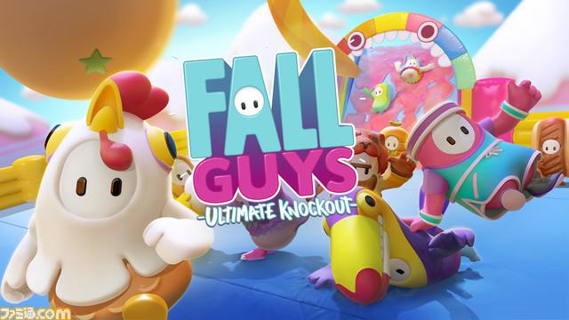 『Fall Guys』PS4版がPS Plusのフリープレイで本日(8月4日)配信開始。最大60人で遊べる大規模バトルロイヤルゲームで盛り上がろう!#FallGuys