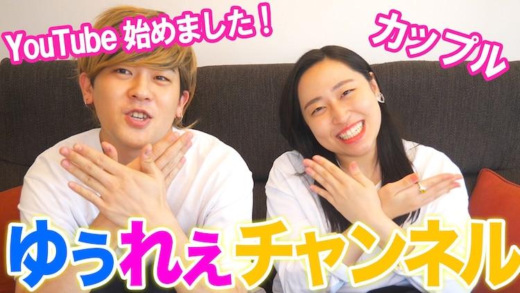 丸山礼&土佐有輝の新チャンネル、初回はカップルYouTuberコント