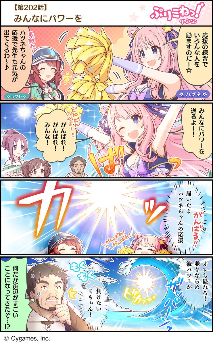 """プリンセスコネクト!Re:Dive公式 on Twitter: """"【ぷりこねっ!り ..."""