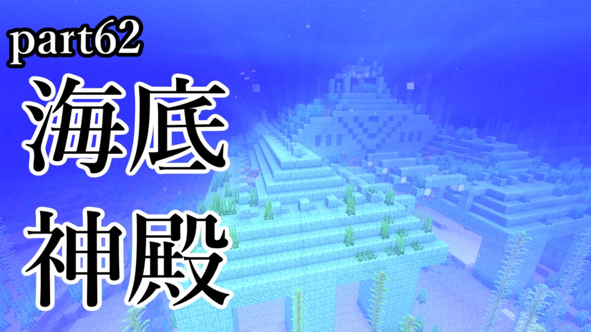 ≪今日の動画≫海底神殿!!まずは攻略#マイクラ #マインクラフト #Minecraft 【マイクラpart62】 ↓